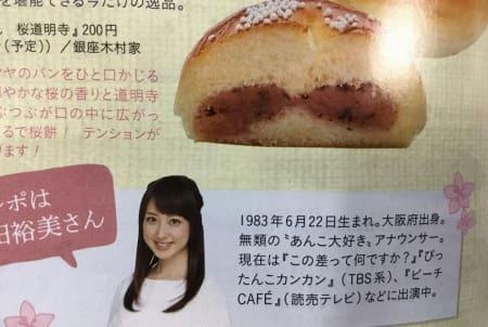 4月2日の週刊女性の「あんぱんLOVE」の企画で羊羹ぱんが取りあげられました
