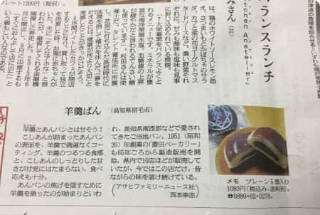 朝日新聞大阪本社の夕刊で羊羹ぱんが取り上げられました
