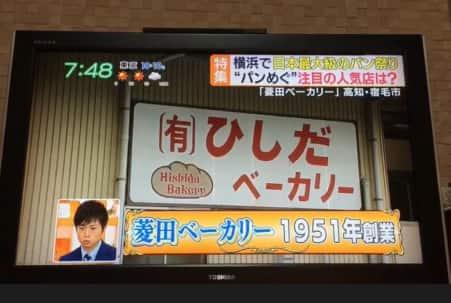 9月17日のTBSテレビあさチャンで羊羹ぱんが取り上げられました