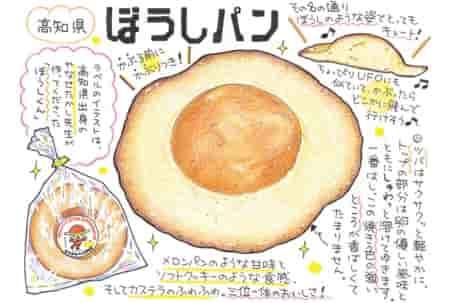 じゃらんニュースの「レトロ可愛い全国のおすすめパン」で菱田ベーカリーのぼうしパンが取り上げられました